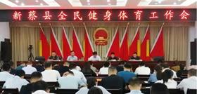 新蔡县召开全民健身体育工作会