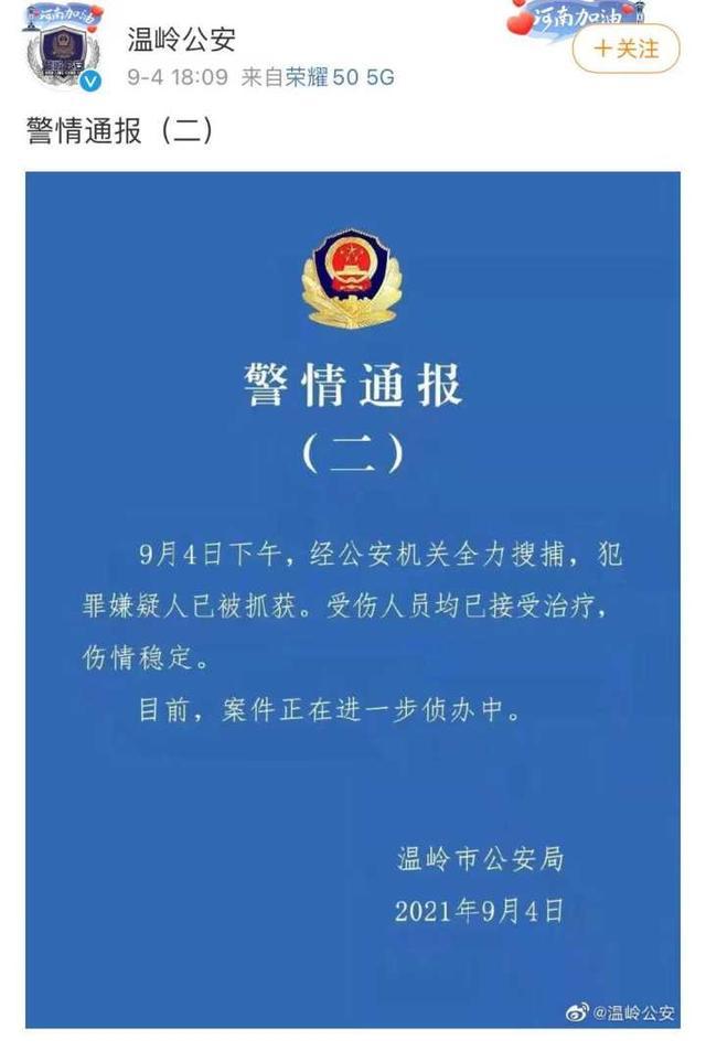 网传温岭横峰菜场撞死多人?不实消息