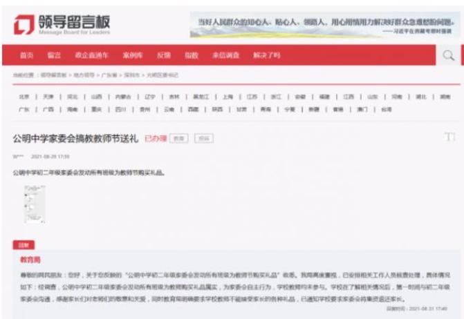 """深圳一家委会撺掇家长给老师买礼物 别再出""""幺蛾子""""了"""