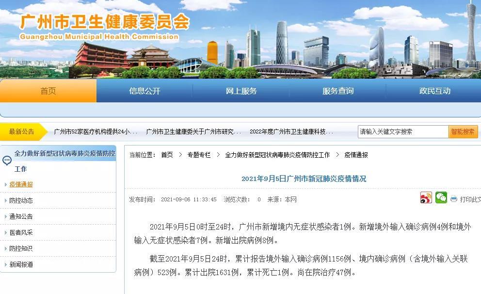 紧急封控!连夜排查超13万人!广州最新通报来了