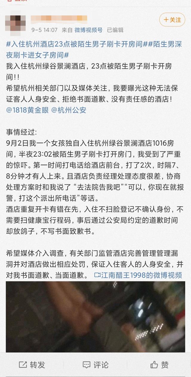 最新!女子称住酒店深夜遭陌生男刷卡进入后续:杭州绿谷景澜酒店道歉