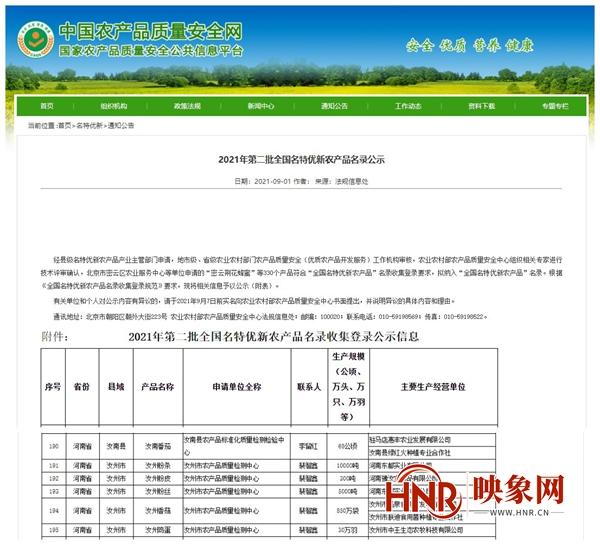 """喜讯!汝州市5个农产品入选""""全国名特优新农产品"""""""