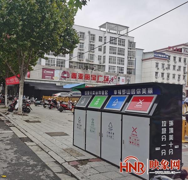 罗山县:加大垃圾分类投入 300套四分类垃圾箱亮相街头
