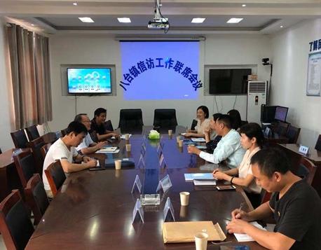 舞钢市八台镇建立信访工作联席会议制度