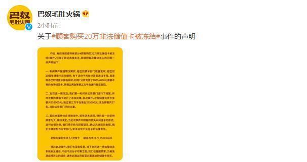 顾客购买非法储值卡被冻结? 警方提醒:网络购物,勿贪小便宜