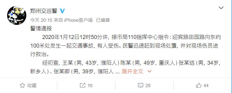 郑州一林肯4S店试驾中发生事故致1死4伤