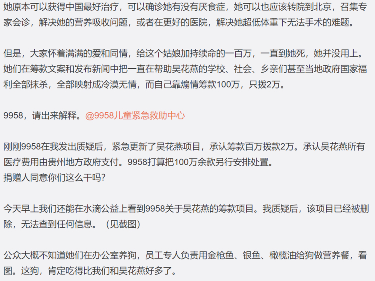 """筹100万只捐2万!""""吴花燕事件""""引爆黑幕:孩子不在了 9958还在筹款"""