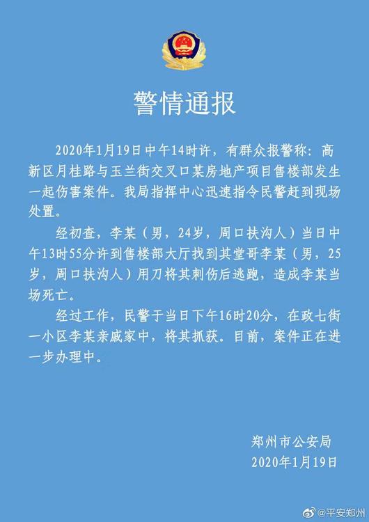 郑州高新区金科城售楼部大厅发生凶杀案 凶手已被警方抓获