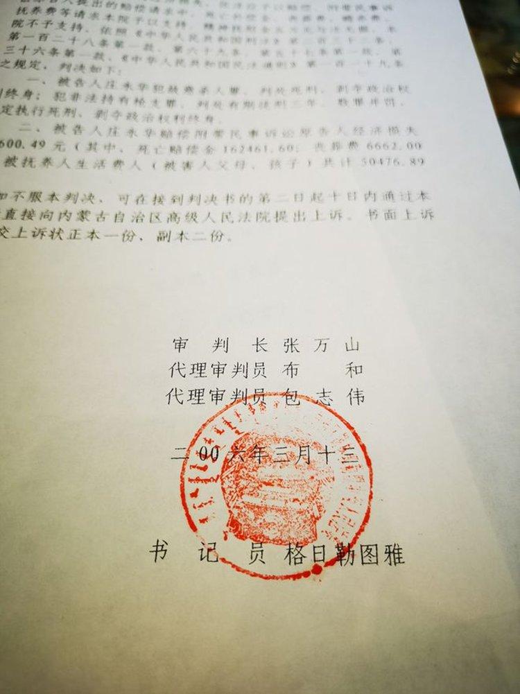 庄永华纸面服刑案:官员丈夫枪杀情敌,死缓一次减刑至18年