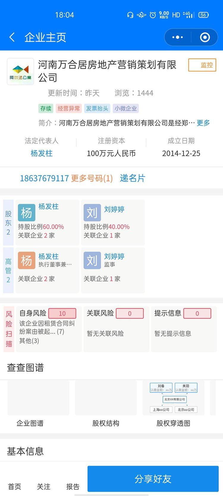郑州又一中介跑路 租客被房东要求15日之前搬离