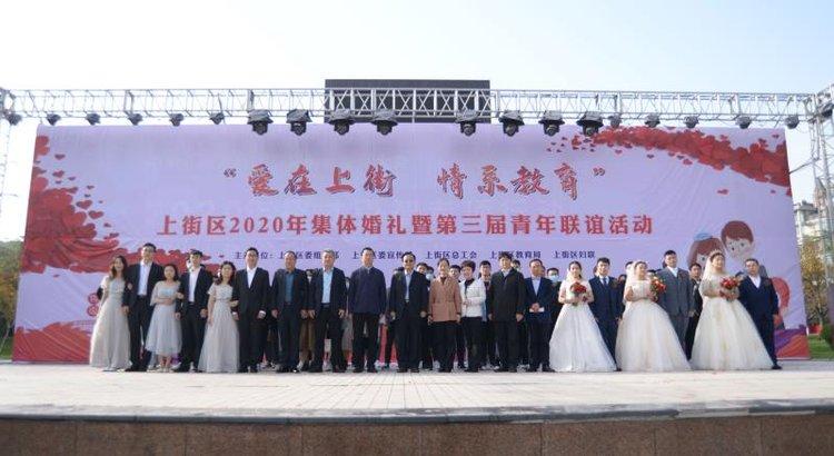 上街区举办2020年集体婚礼暨第三届青年联谊活动