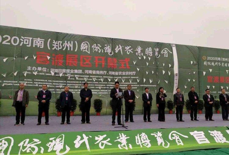 2020郑州国际现代农业博览会在中牟县开幕