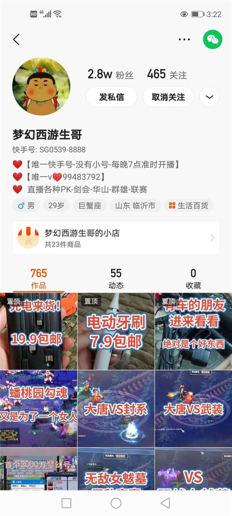 退款五千元!江苏男子交钱跟游戏主播投资赚钱发现上当 警方已立案
