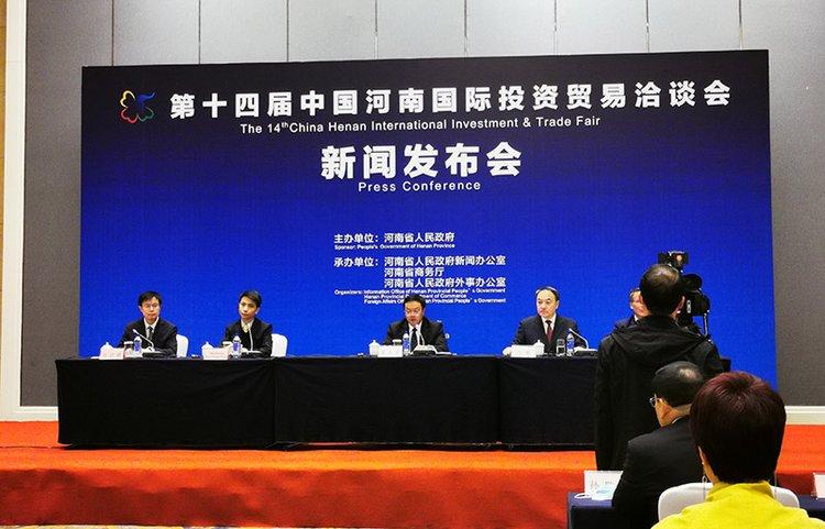 定了!第十四届河南投洽会明年4月19日—21日举办