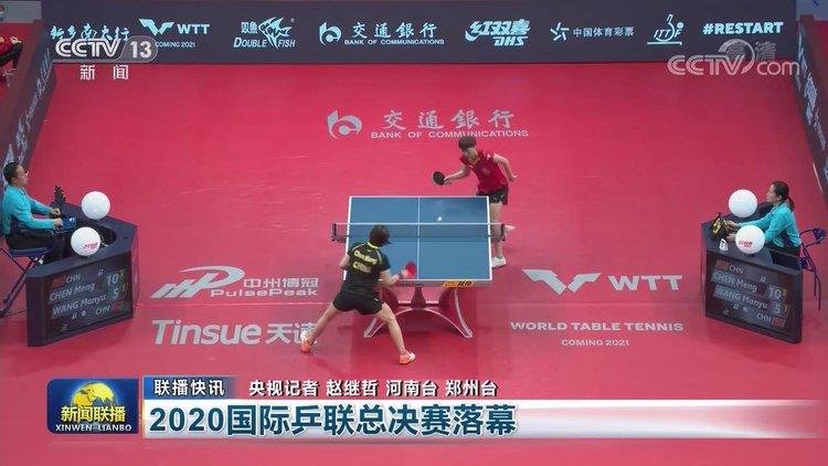 2020国际乒联总决赛在河南郑州落幕 中国选手马龙获男单陈梦获女单冠军
