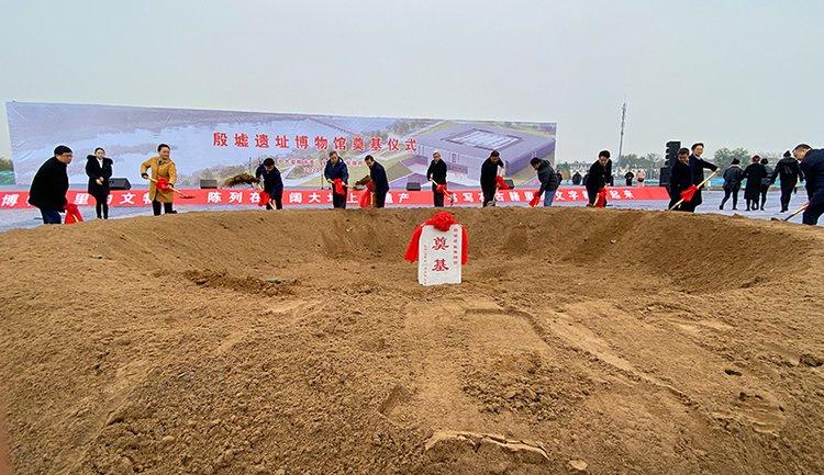 11月23日上午殷墟遗址博物馆奠基仪式在安阳隆重举行