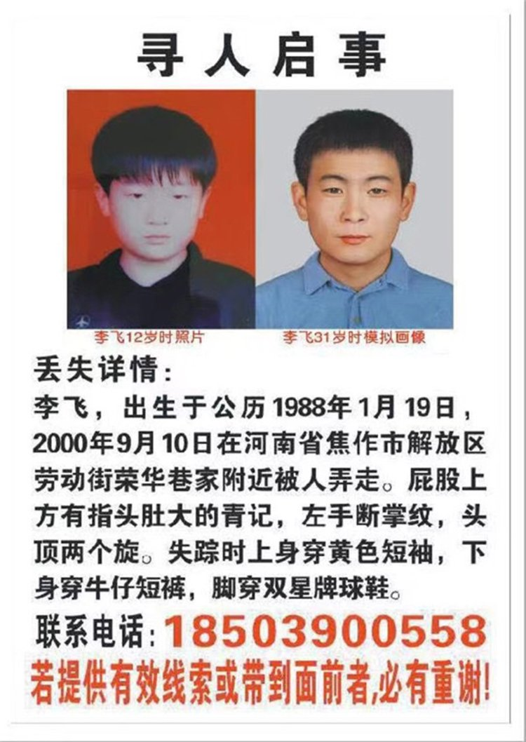 """河南""""女警寻子20年"""" 准备二赴广东和疑似儿子做亲子鉴定"""