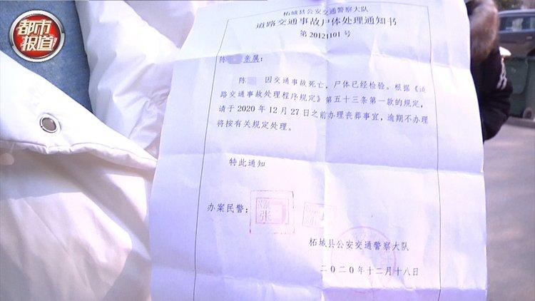 商丘柘城发生一起交通事故致2死2伤:事发已7天了 责任迟迟未划分