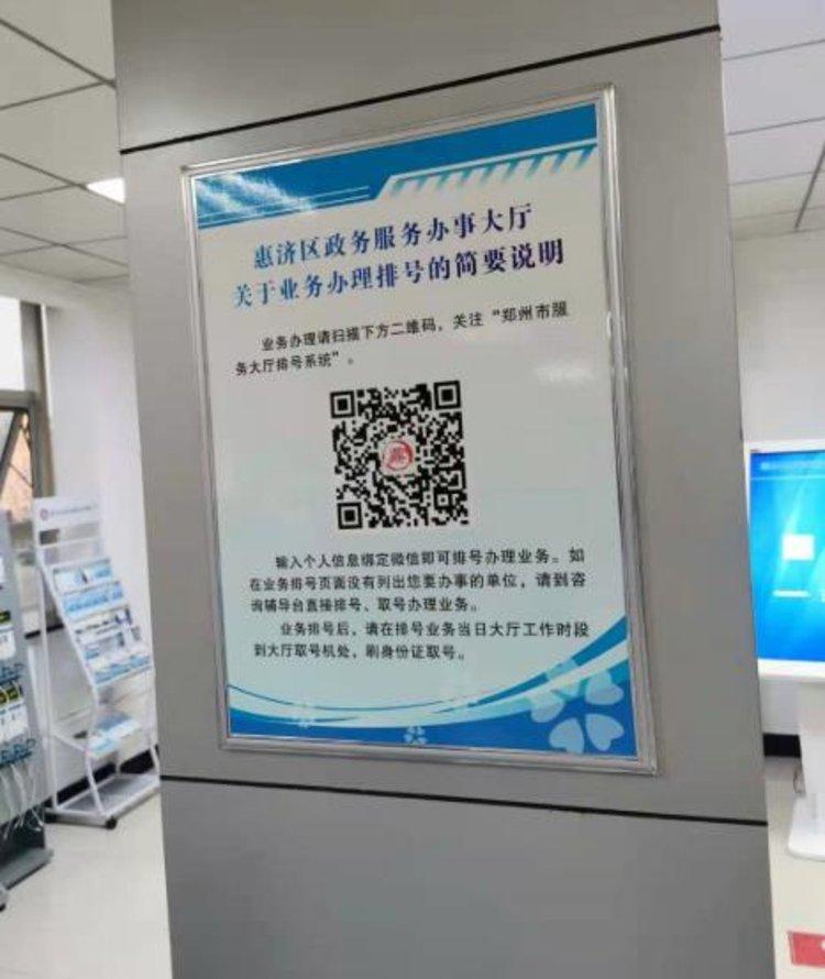 12月28日起,郑州市办理车驾管业务需网上预约!