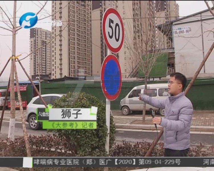在郑州这条断头路停车被贴条罚200元,你觉得合理吗?