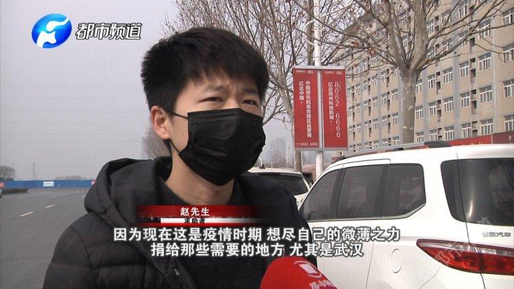 郑州一男子花16万买口罩被拉黑 爱心惨遭无耻之徒利用!