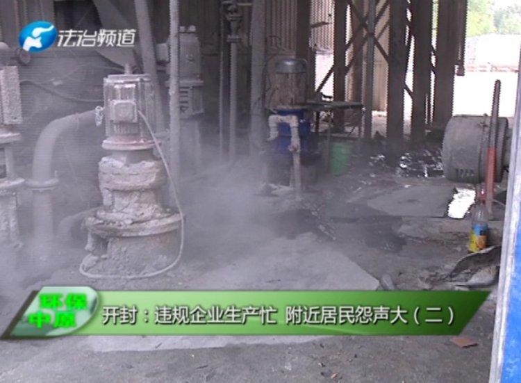 开封:违规企业生产忙 附近居民怨声大