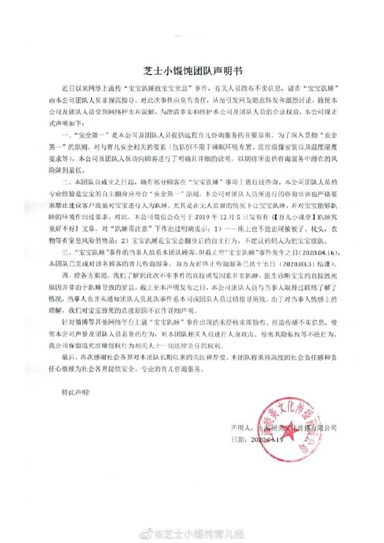 婴儿疑趴睡身亡后续:涉事公司上海昶美被要求停止经营活动