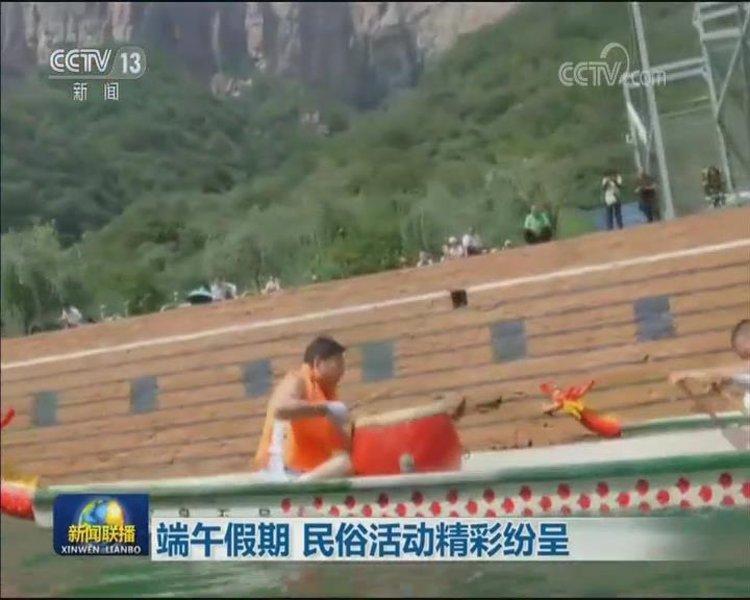 河南新乡:太行山间赛龙舟 民俗活动过端午