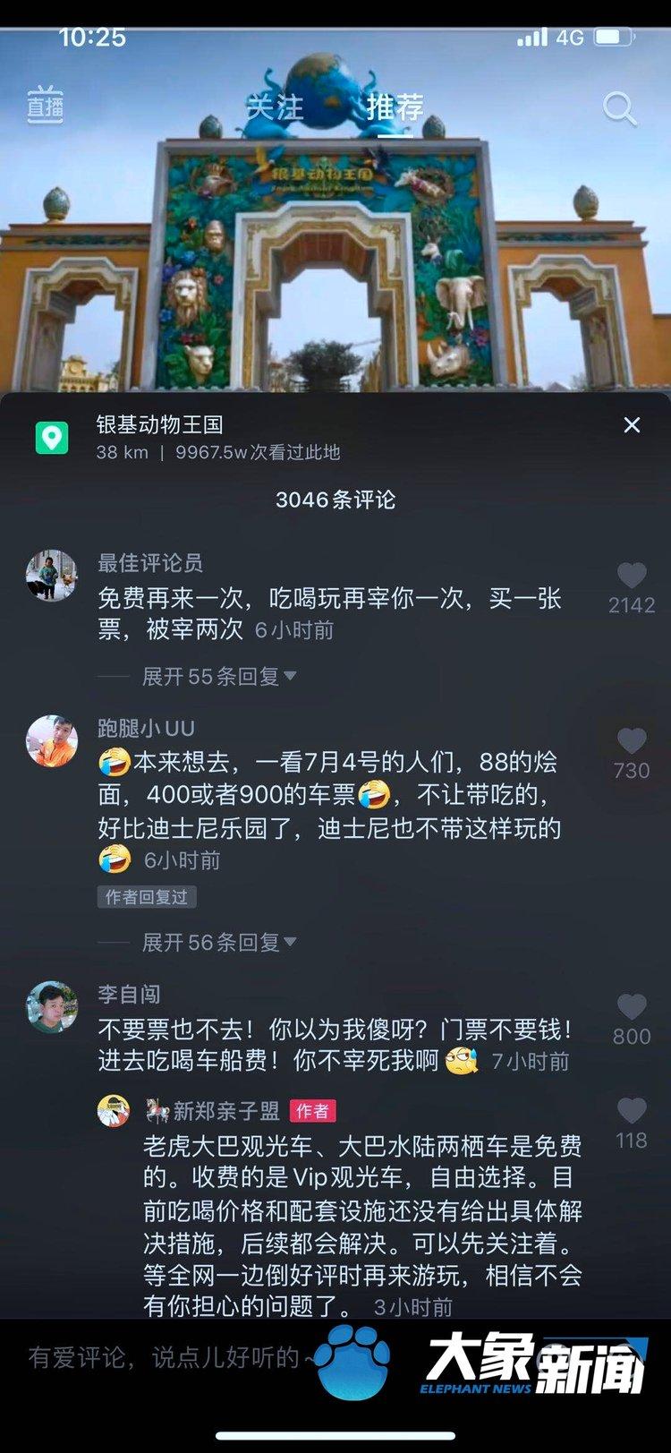 郑州银基动物王国一碗面88块,网友狂吐槽 这个新晋遛娃地官方致歉