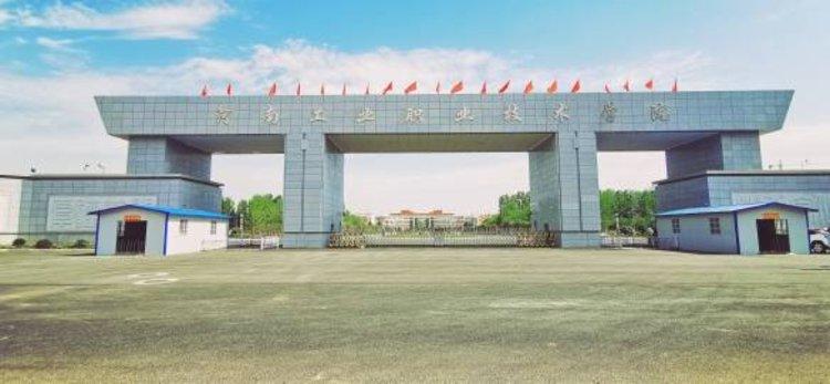 河南工业职业技术学院2021年招生简章