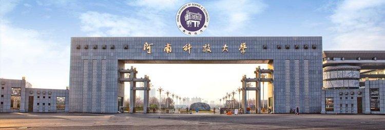 河南科技大学简介
