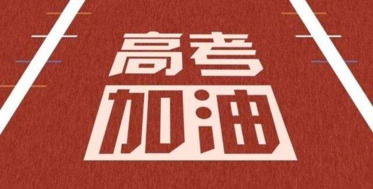 我省高招录取计划比去年增加14560人!河南省招办就这些问题答记者问