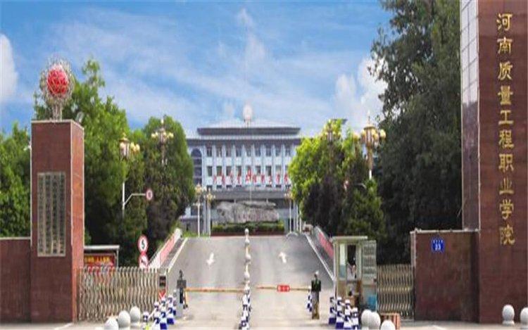 河南质量工程职业学院2021年招生章程