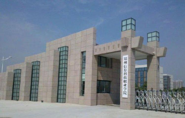 郑州信息科技职业学院简介