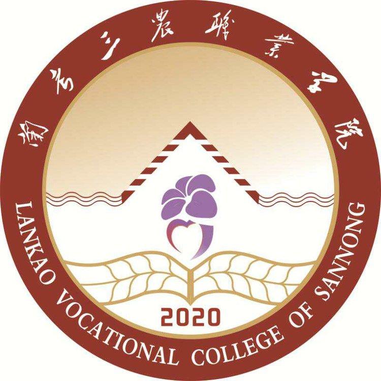 兰考三农职业学院2020年招生简章