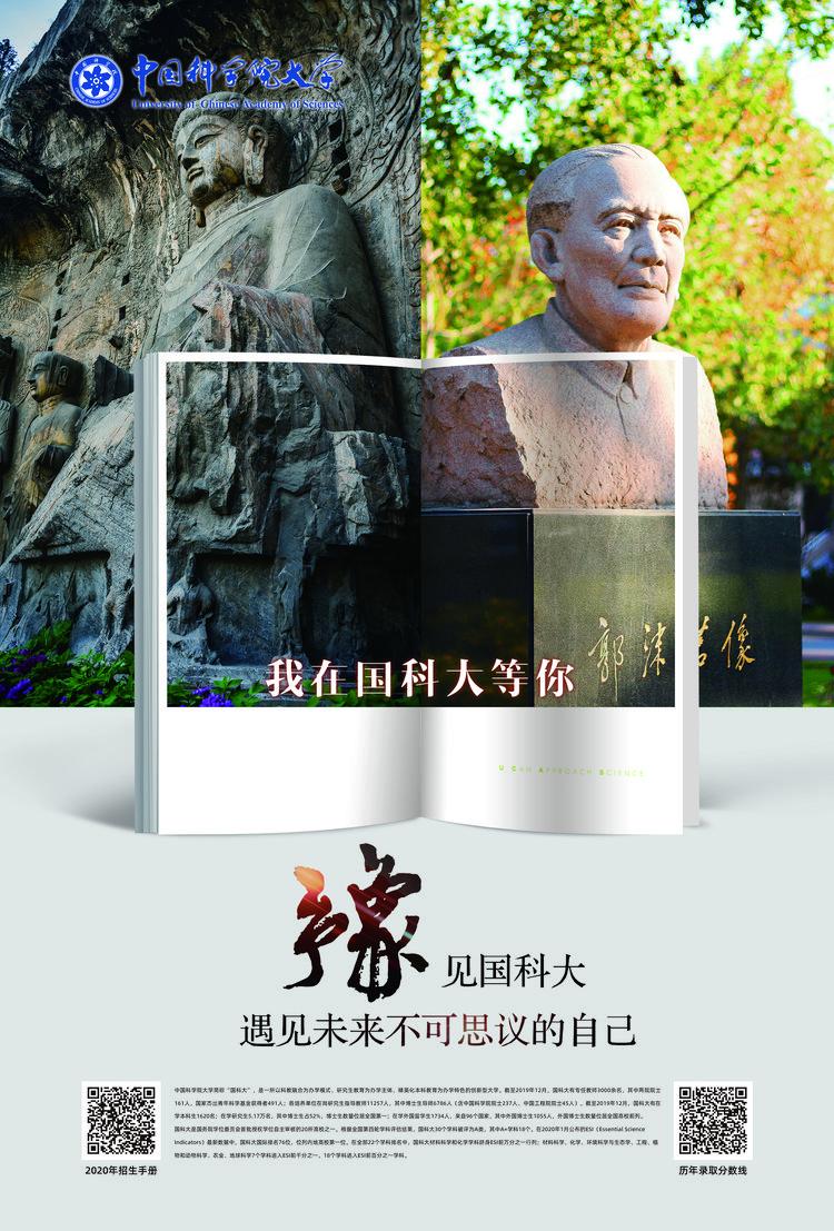 中国科学院大学——豫见国科大