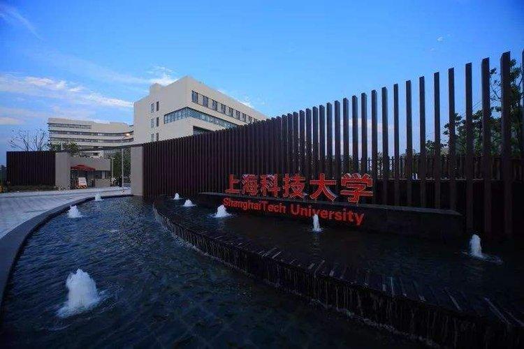 上海科技大学简介