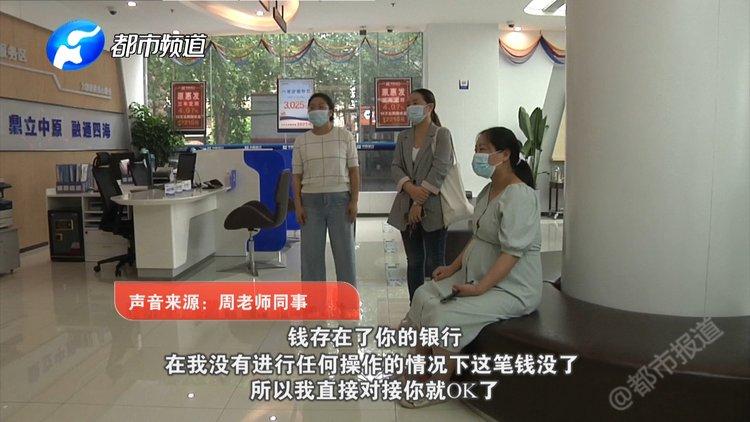 郑州一女士6666元工资刚到账,6分钟后全没了!中原银行,我的钱呢?