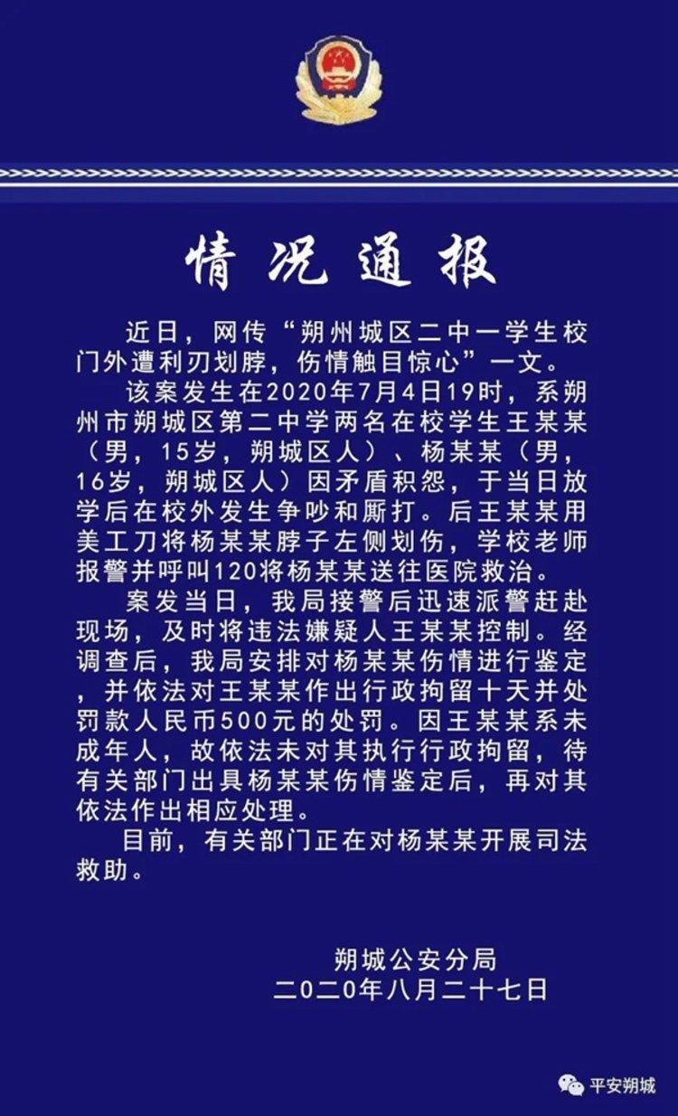 陕西初三学生遭同学割颈,不满16岁仅罚500元 律师:监护人应承担赔偿责任