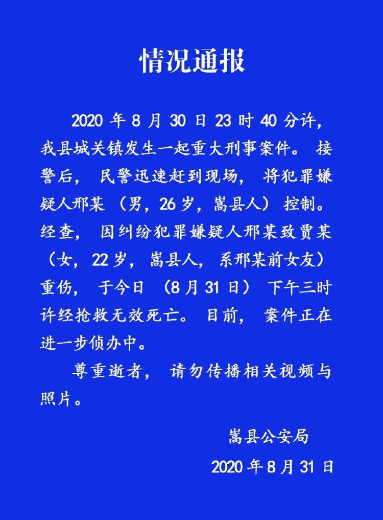 嵩县男子当街杀害前女友 知情者:二人曾在一起超4年 家人多次劝阻无果