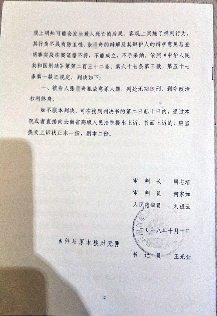 云南9岁男孩为报父仇辍学追凶17年,埋伏三昼夜终擒凶 案件材料却被人为毁灭?
