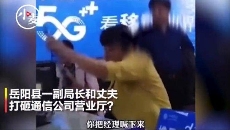 岳阳通报女副局长打砸营业厅事件:纪委监委介入,将依规依纪处理