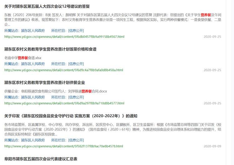 """安徽阜阳官方回应""""小学生倒掉营养餐"""":两名公职人员被停职"""