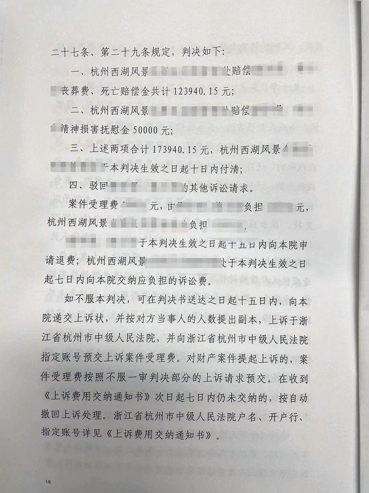 浙大海归女生被害家属起诉景区获赔17万元 家属:希望景区公开道歉