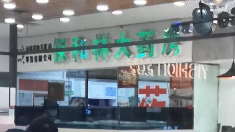 注意!在郑州购买治疗发热感冒药品开始实名登记