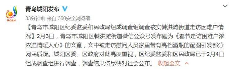 困难户家中摆放高档酒?青岛城阳区成立调查组调查
