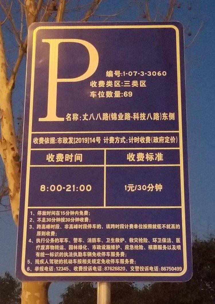 关注:郑州道路白天临停拟涨价 济南、西安、合肥这样收费!