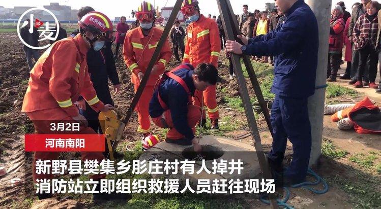 """南阳女子跳井轻生坠落10米深井 消防员""""倒挂金钩""""两进两出营救"""