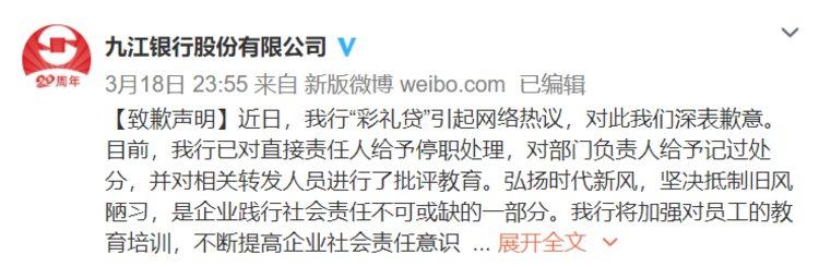 """九江银行回应""""彩礼贷"""":已对直接责任人给予停职处理"""