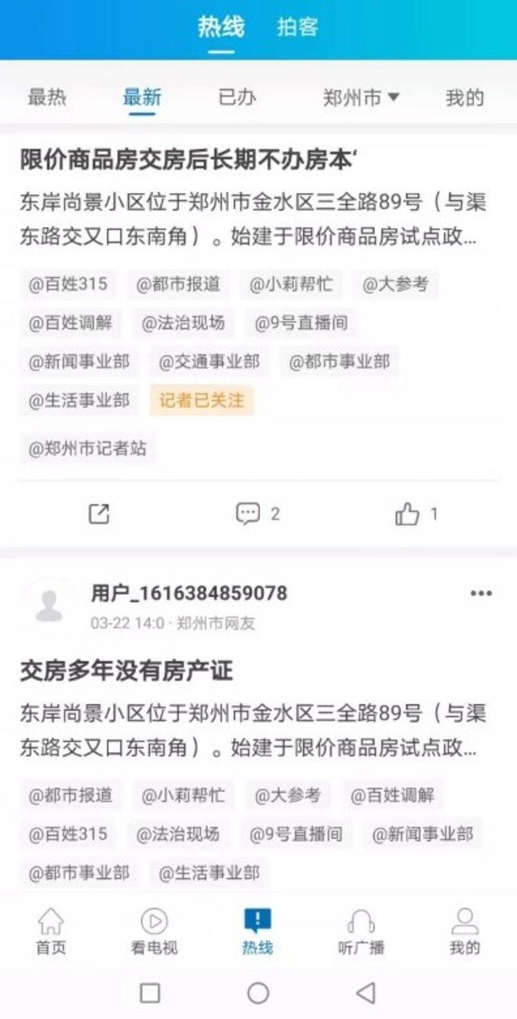 郑州东岸尚景小区4000户居民欲哭无泪,通过这个方法反馈后……